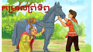 កម្រាលព្រំទិព្វ | The Magic Carpet | Khmer Story Time Read Aloud | Moral Story for Children in Khmer