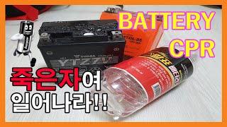 "12v 배터리 재생하기 ""죽은자여 일어나라&q…"