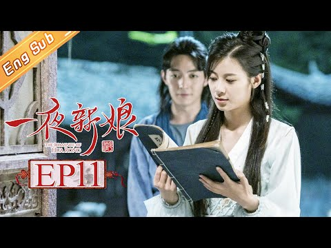 "【ENG SUB】《一夜新娘》第11集 花溶被迫成秦尚城""婢女"" The Romance Of HUA RONG EP11【芒果TV独播剧场】"