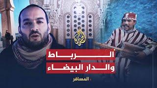 برنامج المسافر المملكة المغربية الحلقة الأولى