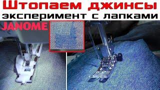 как сделать штопку на швейной машинке