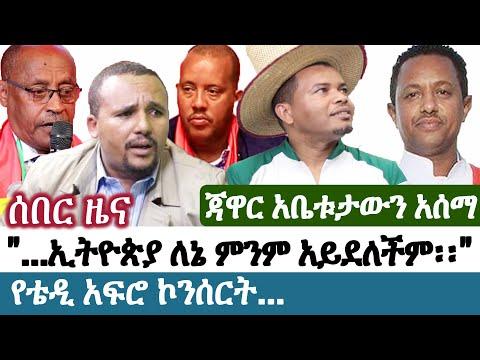 Ethiopia | የእለቱ ትኩስ ዜና | አዲስ ፋክትስ መረጃ | Addis Facts Ethiopian News | Taddy Afro | Jawar Mohammed