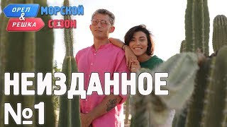 Орёл и Решка. Морской сезон/По морям-2. Неизданное №1 (Russian, English subtitles)