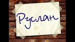 видео имя руслан происхождение и значение