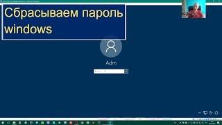 Как сбросить пароль на Windows?