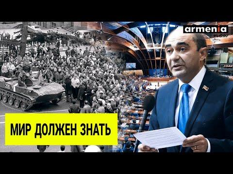 Заявление армянской делегации в ПАСЕ шокировал азербайджанцев