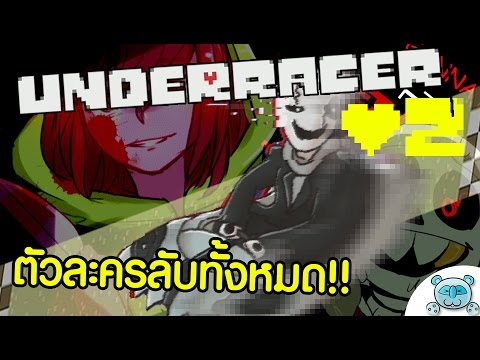 ตัวละครลับทั้ง 5 และวิธีปลดล็อคตัวละครเหล่านี้ | UnderRacer - Part 2 (Undertale Fangame)