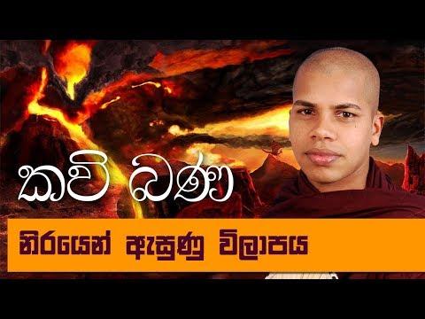 Nirayen Asunu Vilapaya Kavi Bana - Sinhala Kavi Bana Deshana - Udalamaththe Nandarathana Himi