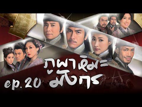 ซีรีส์จีน | ภูผา หิมะ มังกร(GHOST DRAGON OF COLD MOUNTAIN)[พากย์ไทย] | EP.20 | TVB Thailand | MVHub