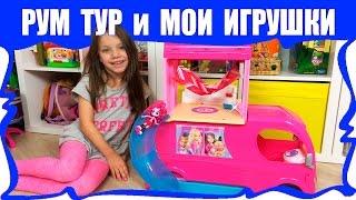 ВЛОГ РУМ ТУР и Мои Игрушки Моя Комната Room Tour / Вики Шоу