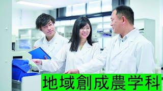 農学部 地域創成農学科 学部・学科 吉備国際大学