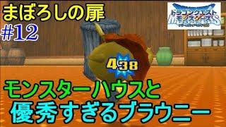 ドラゴンクエストモンスターズ テリーのワンダーランド 3D #12 まぼ...