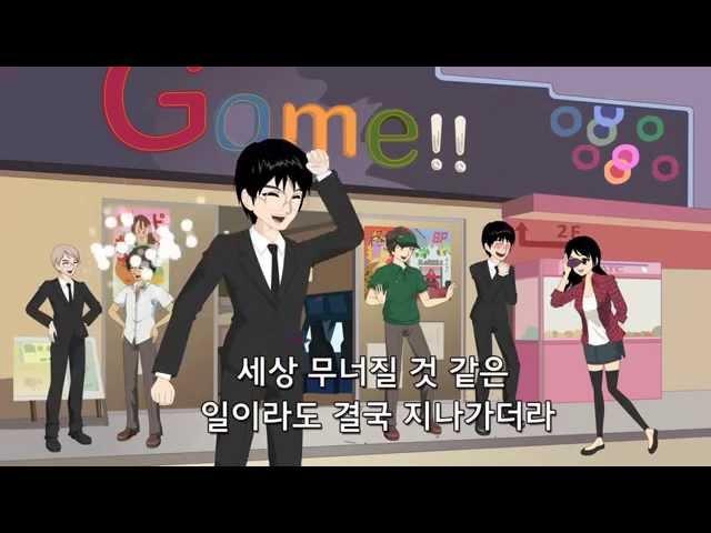 김도현 -  웃어넘겨 뮤직비디오 애니메이션