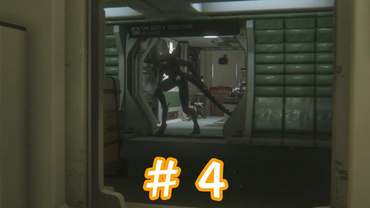 #4【Alien Isolation】ぜんぜん怖くないし【プロホラーゲーマーへの道】