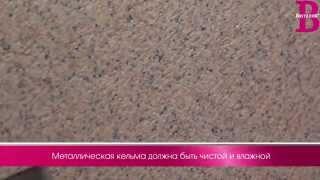 Байрамикс - техника нанесения(8 926 159 14 31 Нанесение декоративных штукатурок http://gustoff.pro/ в Москве и области Этот видеоролик представляет..., 2011-11-01T20:04:34.000Z)