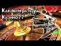 Как выиграть на любой рулетке или в казино скины CS:GO??!!