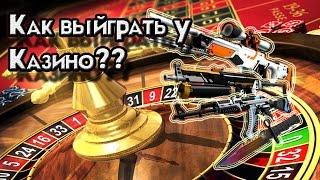 Как выиграть на любой рулетке или в казино скины CS:GO??!!(Секретная тактика 100% победы на всех рулетках со скинами из CS:GO! ♛Группа ВК - https://vk.com/playgrime ♛Twitch - https://www.twitch.tv..., 2016-01-18T20:02:28.000Z)