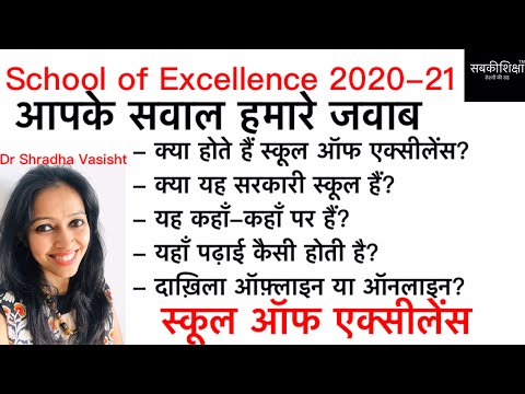School of Excellence 2020-21 / Delhi School of Excellence / School of Excellence Delhi