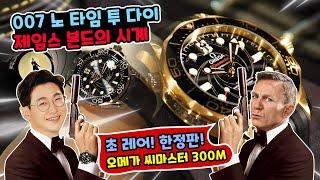 '007 노 타임 투 다이' 제임스 본드의 시계 오메가 씨마스터 300M! 국내에 딱 2개, 초 레어 한정판의 가격은? (굿 바이 다니엘 크레이그ㅠㅠ)