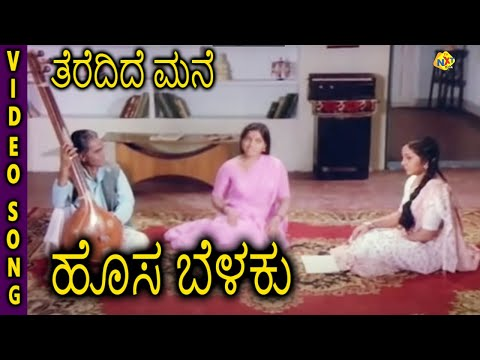 Hosa Belaku Kannada Movie Songs || Theredide Mane O Baa Athithi || Dr Rajkumar || Saritha