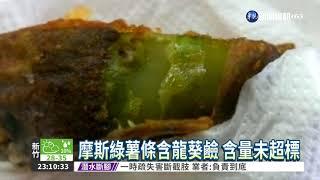 摩斯出現綠薯條,持續關心事件後續,台南市衛生局抽查摩斯漢堡分店,發...