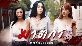 ฆาตกร Cover Version By Mmy อมลวรรณ【Official MV】