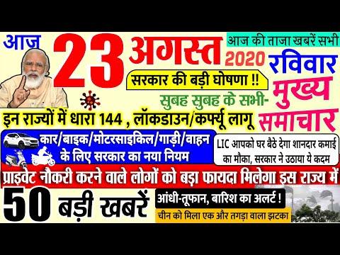 Today Breaking News ! आज 8 जुलाई 2020 के मुख्य समाचार बड़ी खबरें PM Modi, Bihar, #SBI, 8 july delhi from YouTube · Duration:  21 minutes 11 seconds