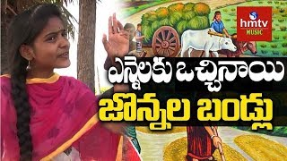 Vennalaku Vochinayi Jonnala Bandlu Song | Folk Songs | hmtv Music