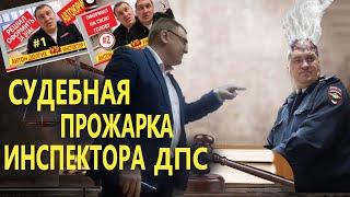 СУДЕБНАЯ ПРОЖАРКА инспектора ДПС Салтанова | Юрист Антон Долгих против служебных парковок | часть 3
