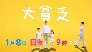 小雪将成为两个孩子的妈, 并与伊藤淳史搭当,挑战不公平的社会现况!!