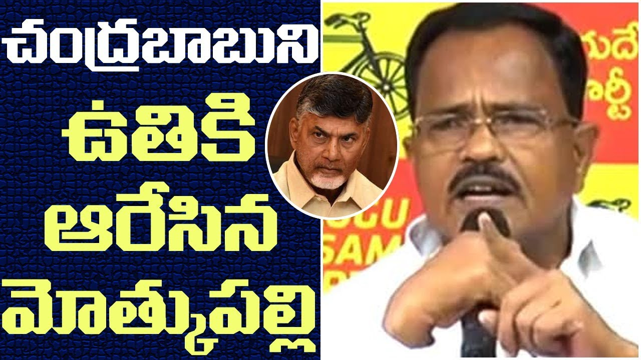 cash-for-vote-motkupalli-tdp-telangana-leader-chan