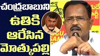 TDP Leader Motkupalli Narasimhulu Sensational Comments on CM Chandrababu Naidu || 2day 2morrow