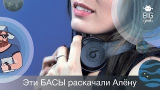 ОБЗОР BEATS SOLO 3  BIG GEEK