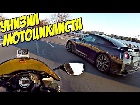 МотоБудни №8 Мото Ситуации на дороге. Авто против Мото - Видео онлайн