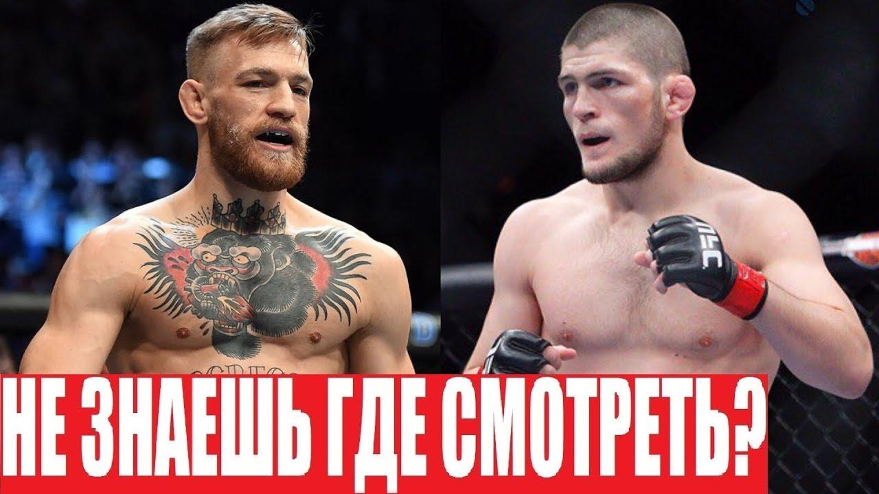 ГДЕ СМОТРЕТЬ БОЙ UFC 229 ХАБИБ - КОНОР / ВСЯ ИНФОРМАЦИЯ И ВРЕМЯ