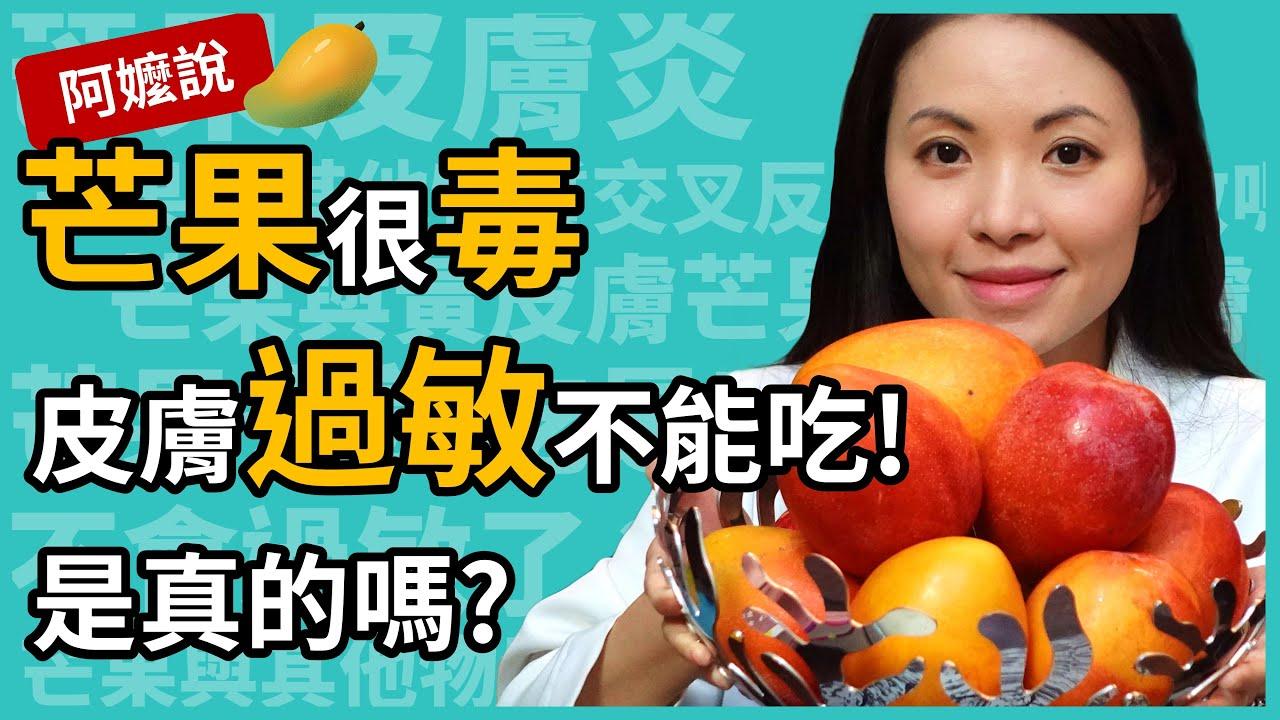 聽說芒果對皮膚很毒,皮膚過敏不能吃!是真的嗎?什麼是芒果皮膚炎?讓皮膚科醫師林昀萱醫師來告訴你芒果和皮膚癢的關係吧。