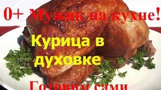 Как запечь курицу. Ηow to cook chicken. Готовим сами