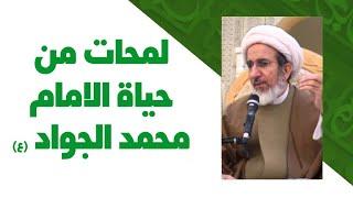 لمحات من حياة الامام محمد الجواد (ع) - الشيخ حبيب الكاظمي