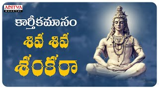 శివ శివ శంకరా -  Celebrations of Mahashivaratri special song  |Shankar Mahadevan.