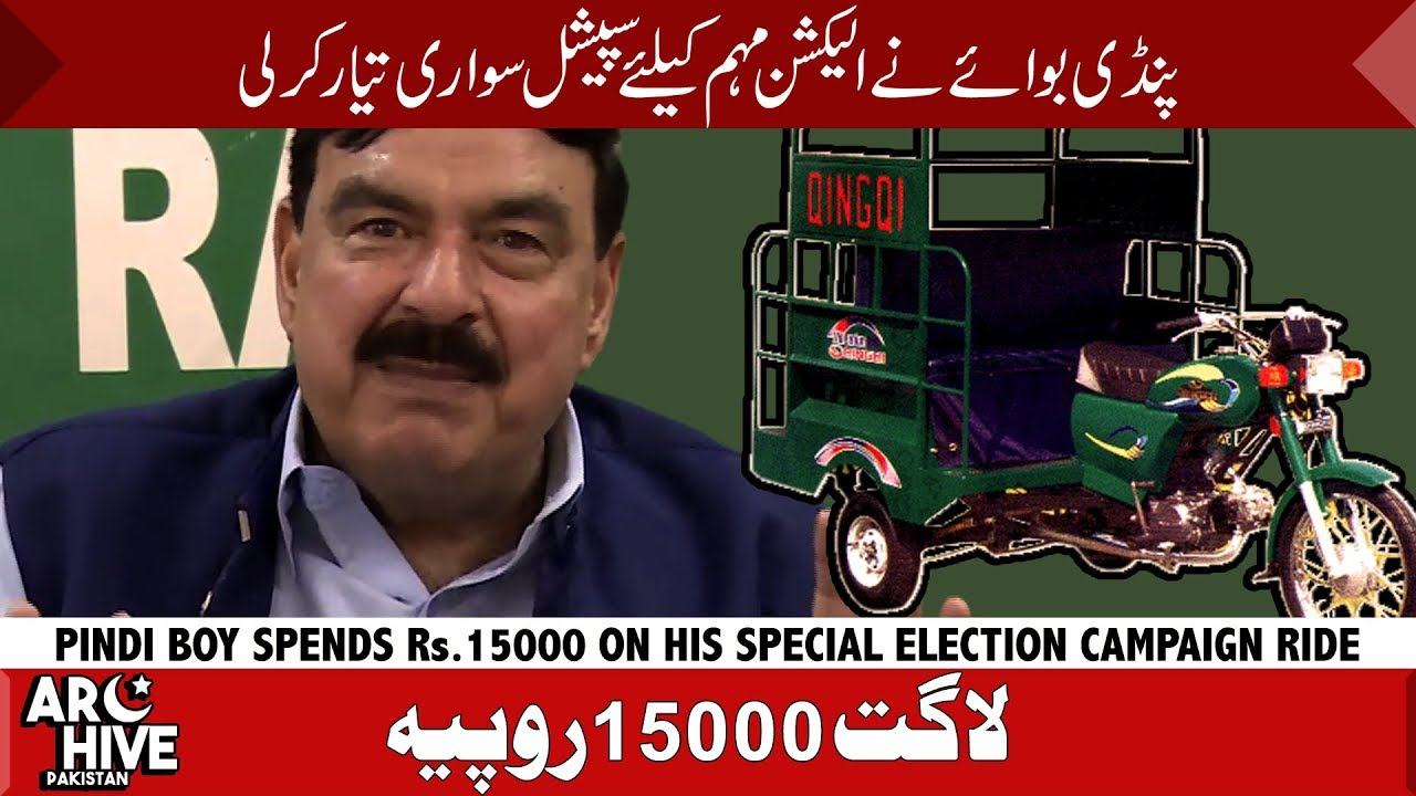 Sheikh Rasheed special chingchi for election campaign 2018