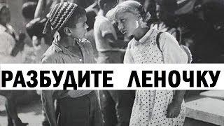 Разбудите Леночку 1934 (Фильм разбудите Леночку 1935 смотреть онлайн)