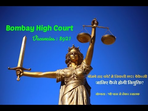 Bombay High Court recruitment Stenographer Junior Clerk , Peon | Pattern of exams, Selection  tips