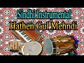 Hathein Gul Mehndi | Various Artists | Sindhi Instrumental Music