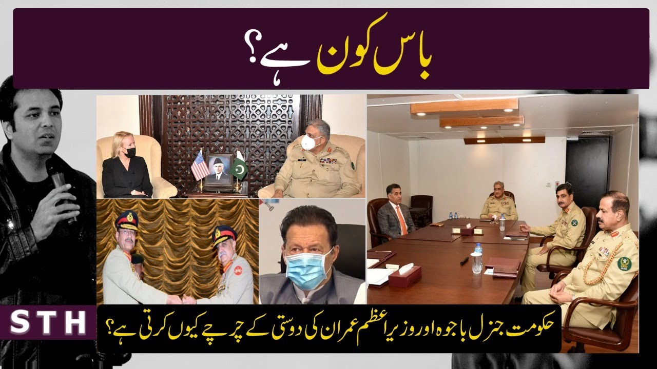 Download Who is the boss? | Syed Talat Hussain