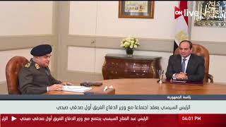 الرئيس السيسي يعقد اجتماعاً مع وزير الدفاع الفريق أول صدقي صبحي