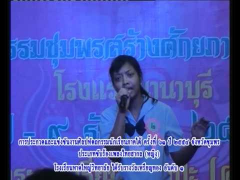 ขับร้องเพลงไทยสากล (หญิง)