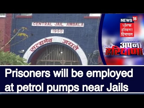 Prisoners will be employed at petrol pumps near Jails | News18 Haryana