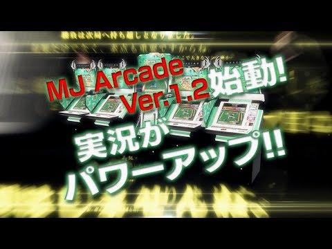 セガNET麻雀 MJ Arcade Ver.1.2 新実況・解説ボイス紹介