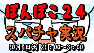 [LIVE] ぽんぽこ24「スーパーチャット観戦実況」