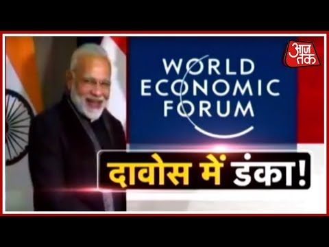 Dovas में PM Modi : उद्धघाटन भाषण में मोदी बताएंगे भारत में हो रहा है आर्थिक सुधार !